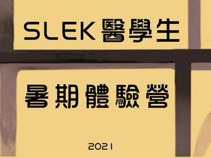[0714 E、K梯 夏令營轉線上公告]