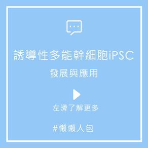簡介誘導性全能幹細胞(iPSC)的發展與應用