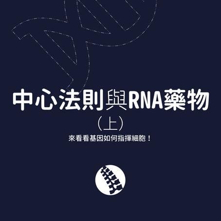 《中心法則與RNA藥物》上--基因如何指揮細胞?