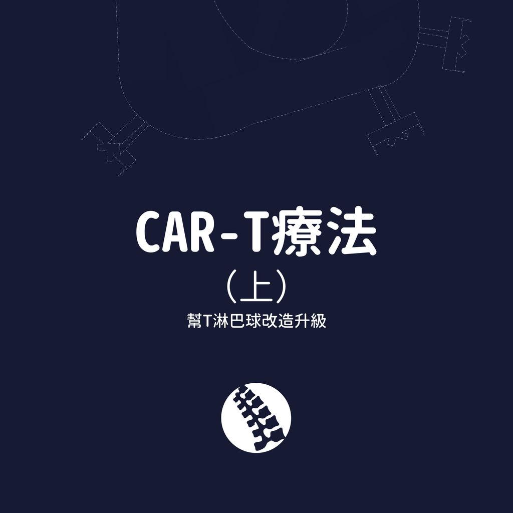 CAR-T療法介紹(上):幫T淋巴球改造升級