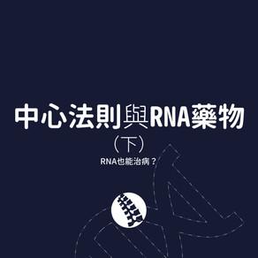 《中心法則與RNA藥物》下--RNA也能治病?