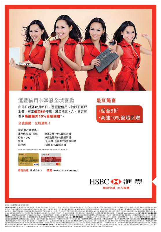 HSBC_4