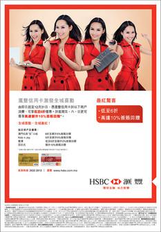 HSBC_4.jpg