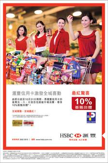 HSBC03.jpg