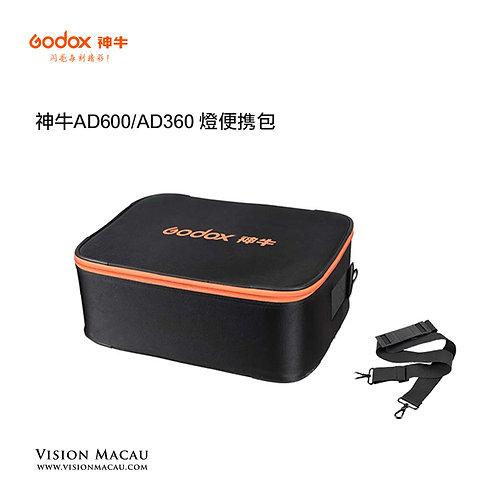AD600/AD200/AD360II便携包
