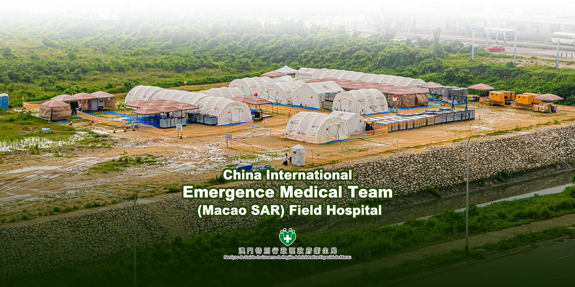 中國國際應急醫療隊VR