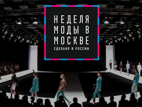 Кастинг. Mercedes-Benz Fashion Week Russia