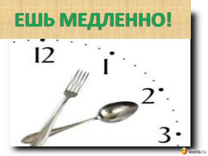 Ешьте медленно! Почему?
