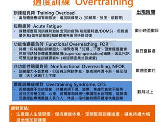 【疲勞恢復】如何避免「過度訓練」(Overtraining)?
