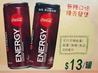 【能量可樂】拆解背後的營養成分