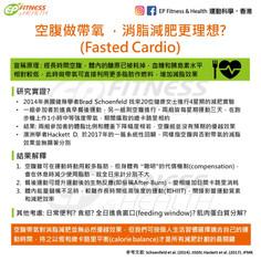 【健身迷思】空腹做帶氧,減肥更有效?