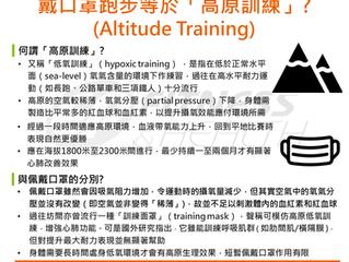 【迷思】戴口罩運動等於「高原訓練」(Altitude Training)?