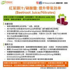 【紅菜頭汁】 提升帶氧效率 (Beetroot Juice)