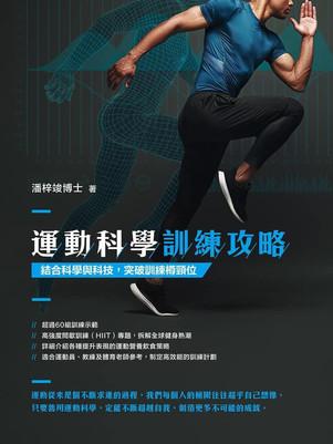 【隆重宣佈】《運動科學訓練攻略》正式出版!