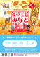 11月朝市は秋のパン祭り♪(11/8開催)