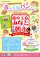 4月の備中玉島みなと朝市のお知らせ!(4/11㈰開催)