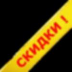 сКИДКА.png