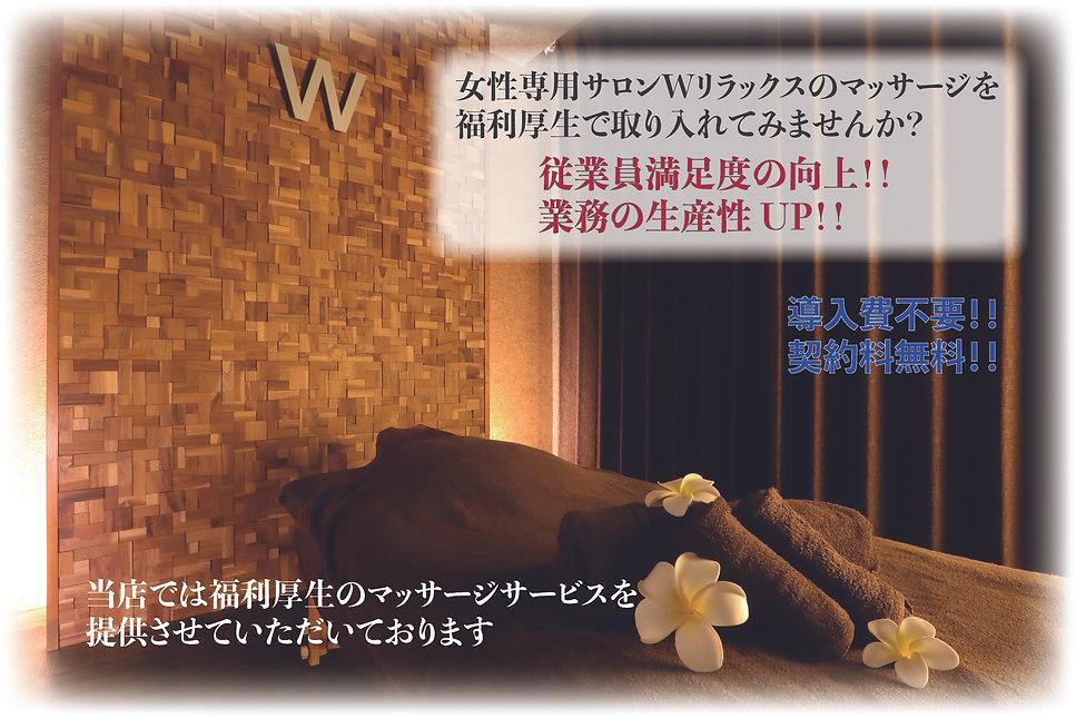 福利厚生@4x-100.jpg