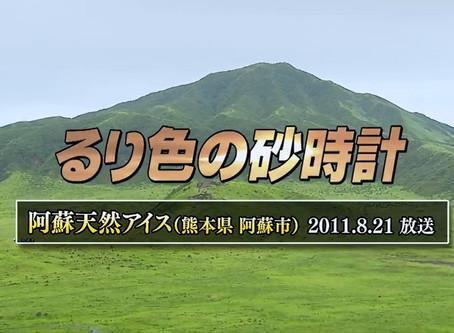 るり色の砂時計  YouTubeで放送中!!