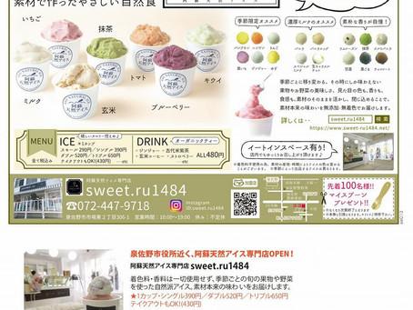阿蘇天然アイスが大阪にオープン