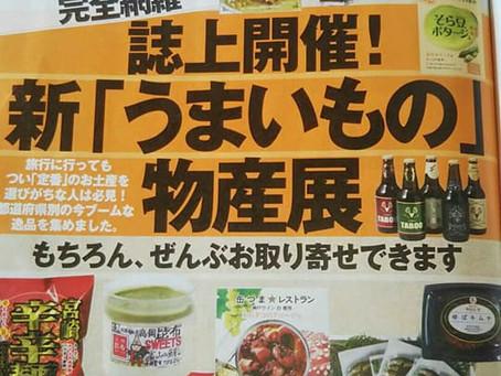 阿蘇天然アイスが、4月7日号の「週刊現代」誌に紹介されました。