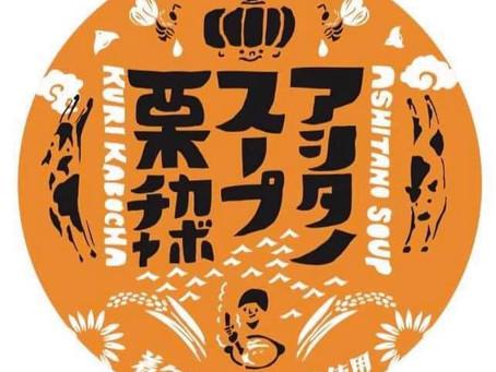 KAMA FARM かぼちゃスープJP