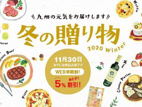 JR九州 冬の贈り物2020winter