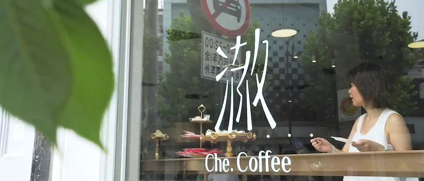 CHE' 武漢 澈咖啡