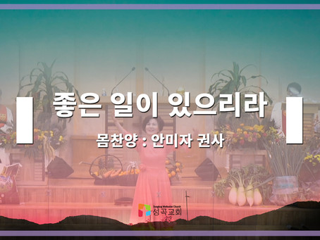 2020 1115 주일2부 예배 특별찬송1(몸찬양)