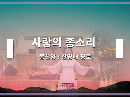 2020 1115 주일1부 예배 특별찬송1(몸찬양)