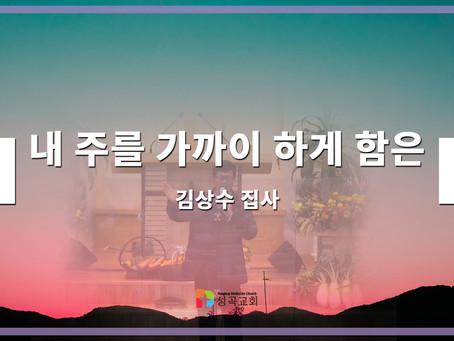 2020 1115 주일2부 예배 특별찬송2