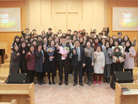20년 1월 19일 강권세 전도사 이임 예배
