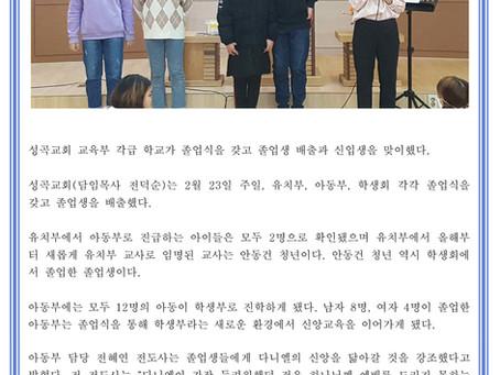 성곡교회 각급 학교 졸업식