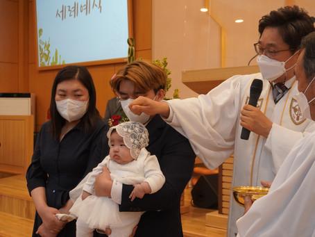 21년 5월 2일 유아 세례식