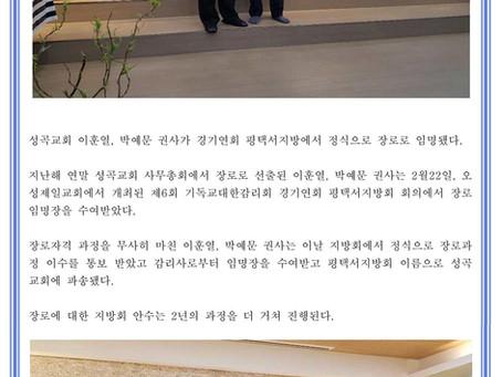 이훈열, 박예문 장로 임명