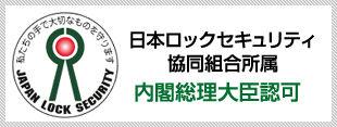 日本ロックセキュリティ協同組合所属