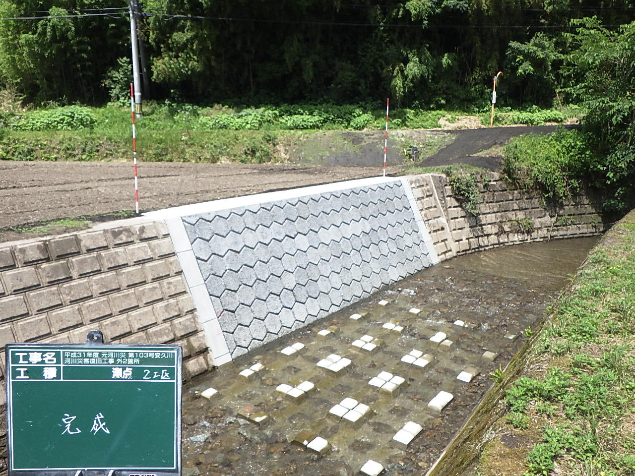 安久川 河川災害復旧工事外2箇所(第110号)