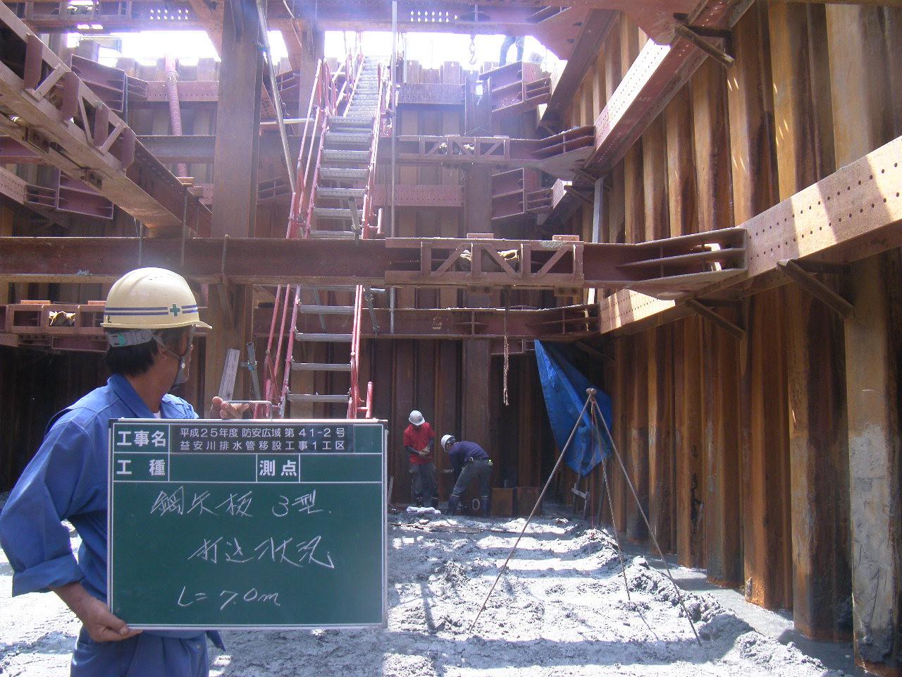 平成25年度 益安川 排水管移設工事