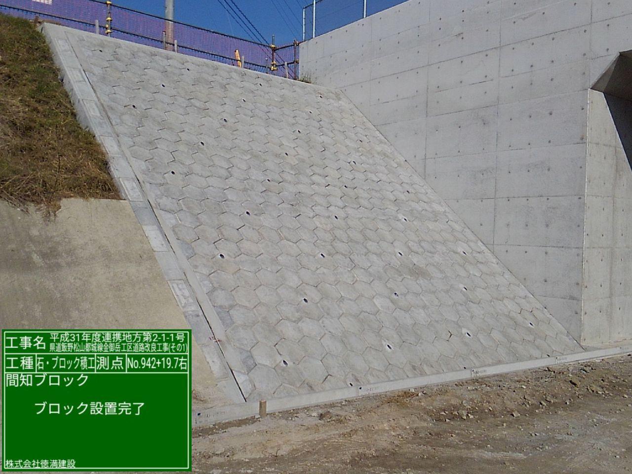 平成31年度 連携地方 第2-1-1号 県道飯野松山都城線 金御岳工区 道路改良工事