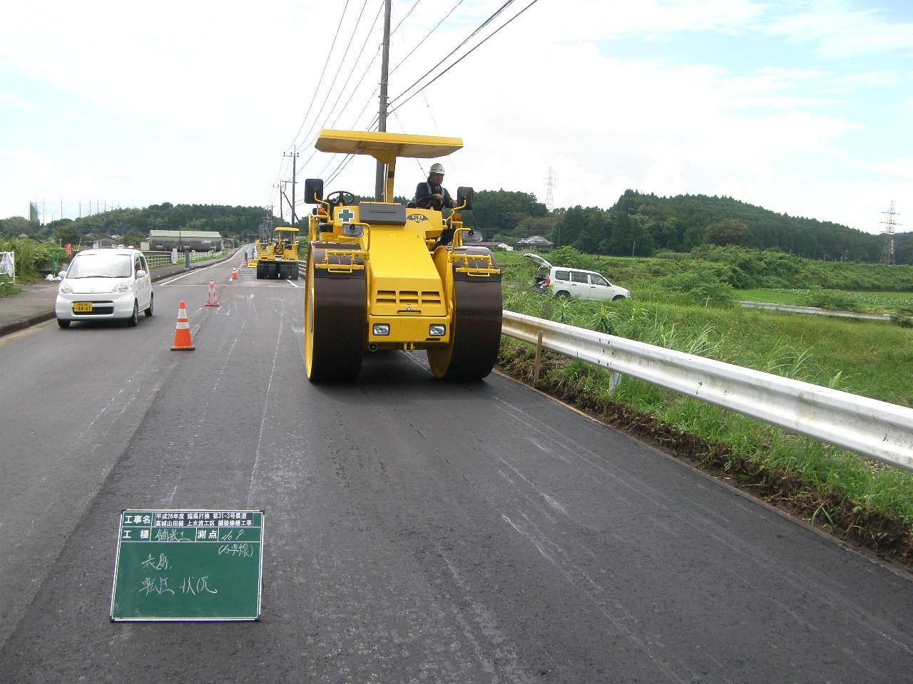 平成26年度  臨県打換 第31-3号 県道高城山田線 上水流工区 舗装修繕工事