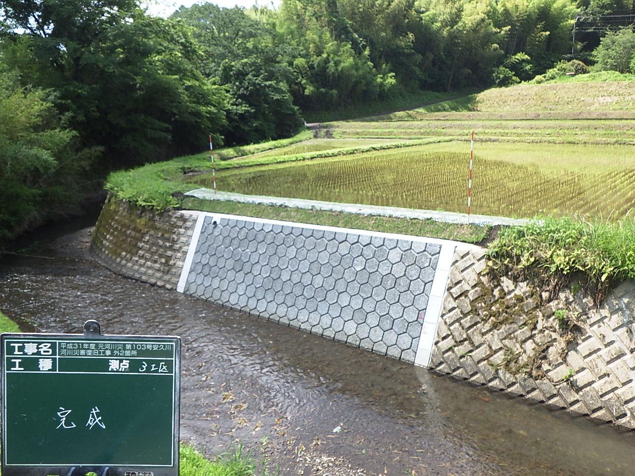 安久川 河川災害復旧工事外2箇所(第111号)