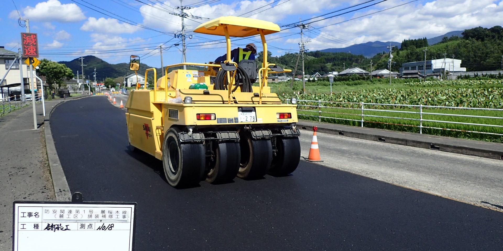 防安関連 第1号 麓桜木線(麓工区)舗装補修工事