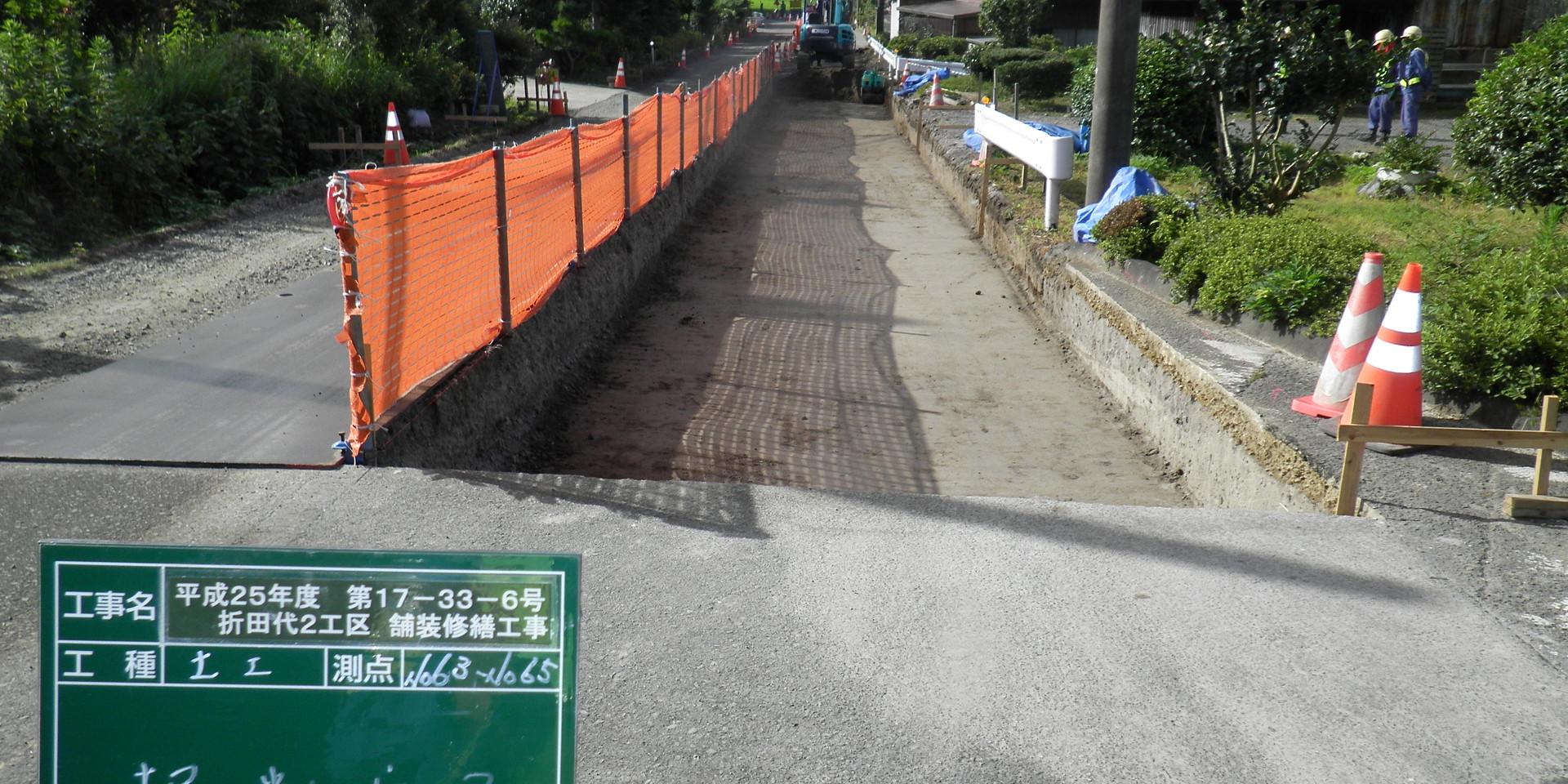 平成25年度  防地舗補 第17-33-6号 県道都城霧島公園線 折代2工区 舗装修繕工事