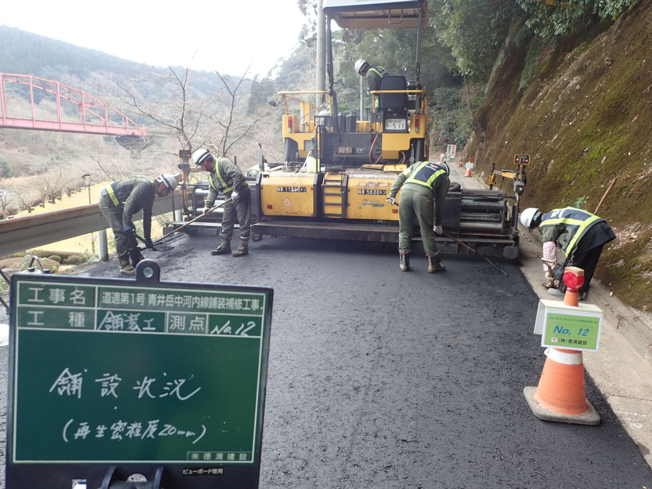 道適 第1号 青井岳中河内線舗装補修工事
