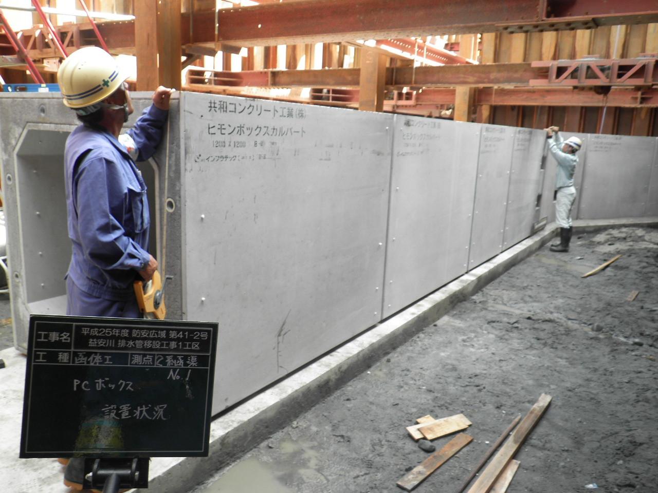 平成25年度  防安広域 第41-2号 益安川 排水管移設工事 1工区