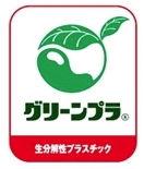 日本GreenPia可分解標章.jpg