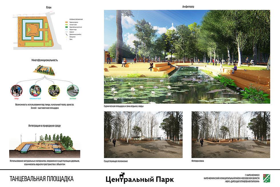Проект Центрального Парка в Наро-Фоминске