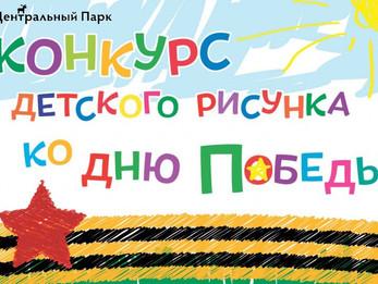 Конкурс детского рисунка ко дню Победы