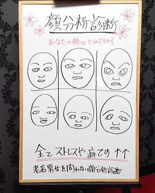 顔分析イラスト.jpg