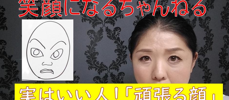 損する顔・得する顔